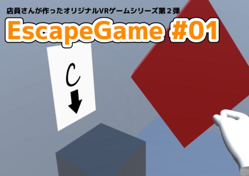 escapegame01