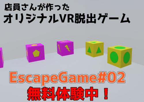 escapegame02